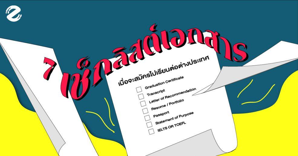 7 เช็กลิสต์เอกสารที่ต้องใช้เมื่อจะสมัครไปเรียนต่อต่างประเทศ