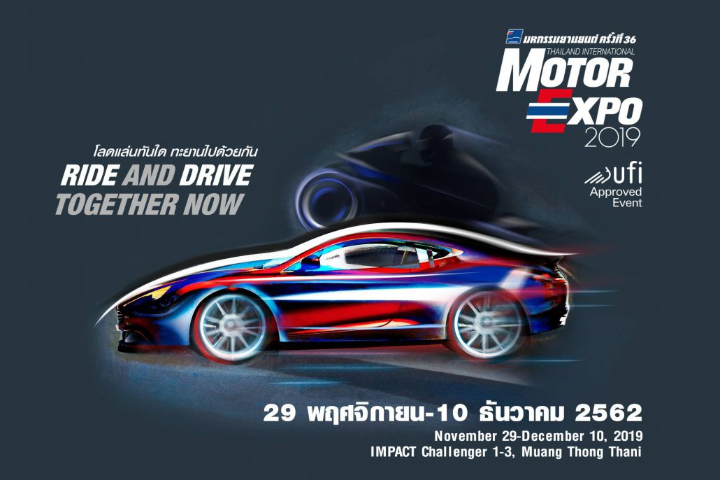 Motor Expo 2019 (มหกรรมยานยนต์ ครั้งที่ 36)