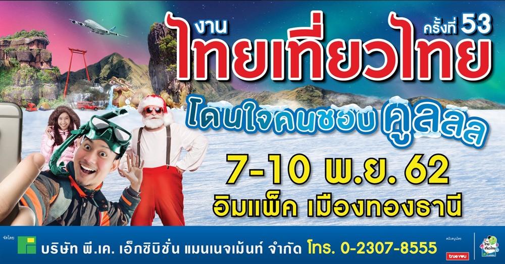ไทยเที่ยวไทย ครั้งที่ 53 : โดนใจคนชอบ Cool