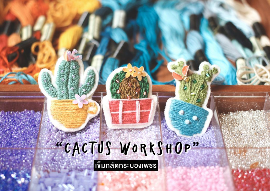 Cactus Workshop