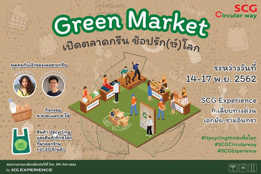 Green Market เปิดตลาดกรีน ช้อปรัก(ษ์)โลก
