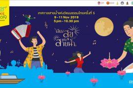 River Festival Thailand 2019 เทศกาลสายน้ำแห่งวัฒนธรรมไทยครั้งที่ 5
