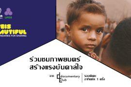 """UNHCR, บริษัท ไลฟ์อีส กรุ๊ป จำกัด และ Documentary Club แนะนำภาพยนตร์สร้างแรงบันดาลใจสำหรับวันหยุด ภายใต้งาน """"LIFEiS BEAUTiFUL - No boundaries for sharing"""""""