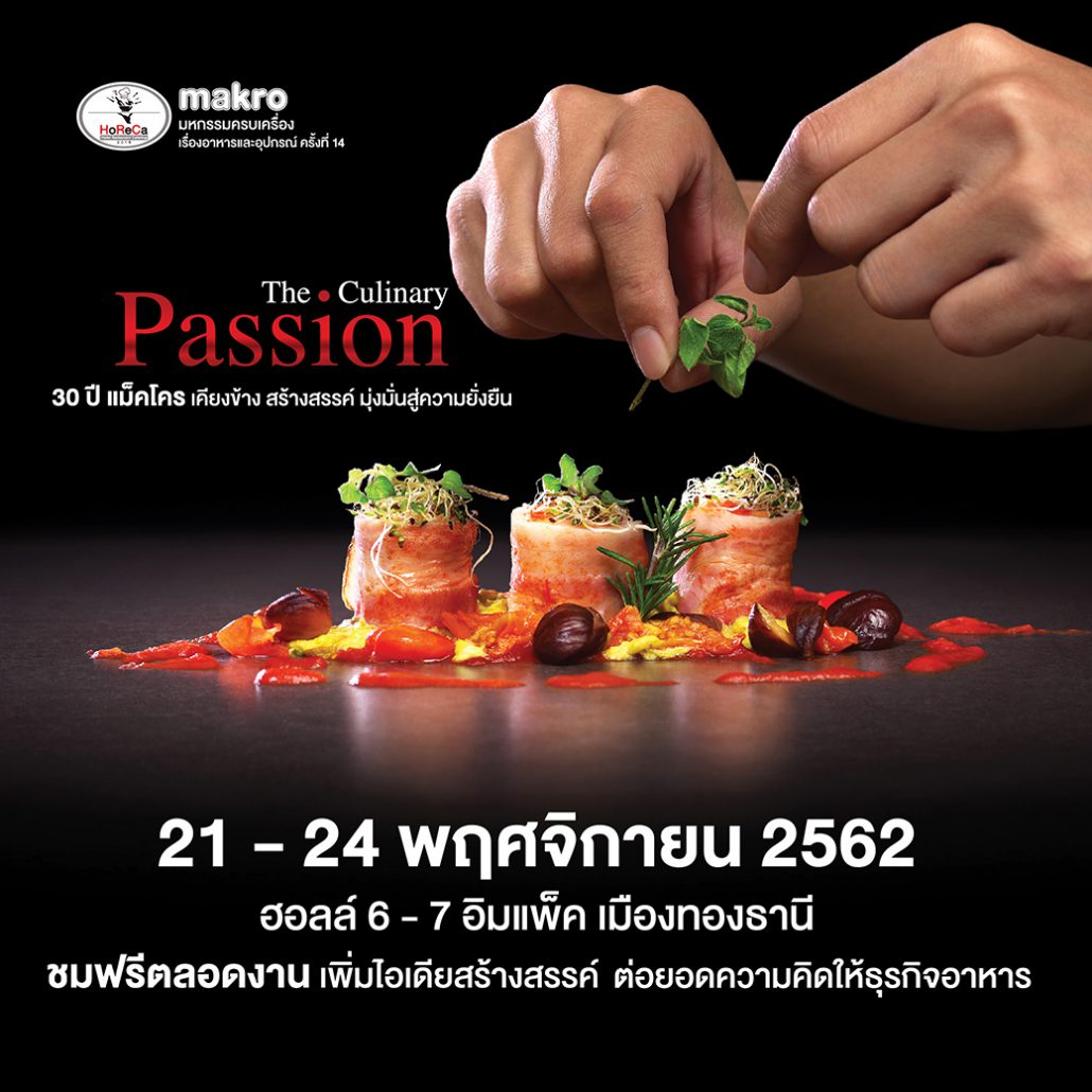 The Culinary Passion