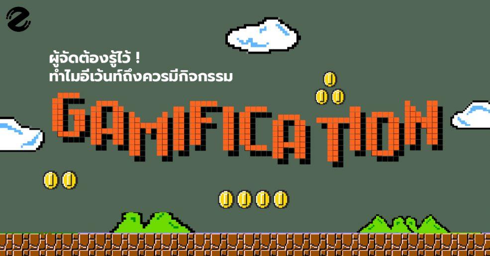 ผู้จัดต้องรู้ไว้! ทำไมอีเว้นท์ถึงควรมีกิจกรรม Gamification!!