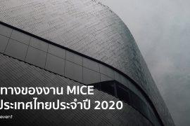 MICE ในประเทศไทยประจำปี 2020