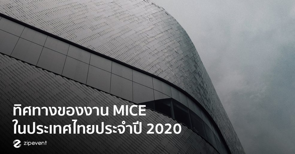 ทิศทางของงาน MICE ในประเทศไทยประจำปี 2020