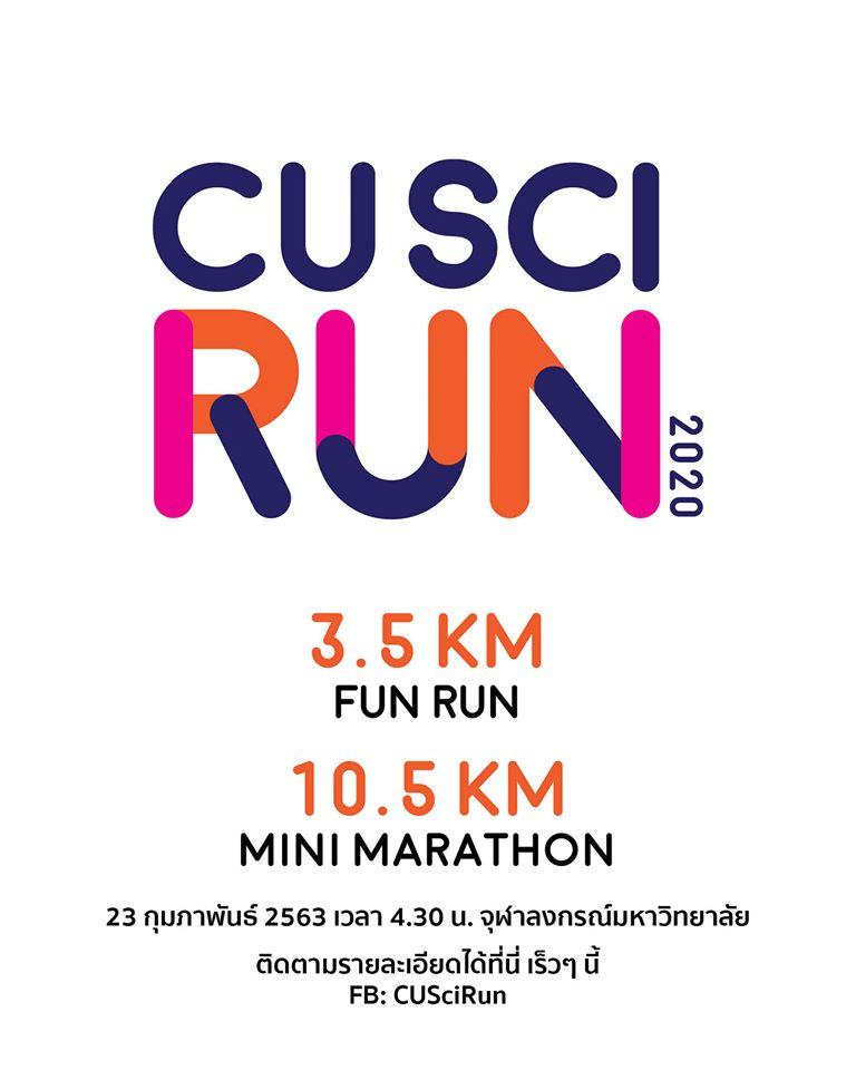 งานวิ่ง CUSCI RUN 2020