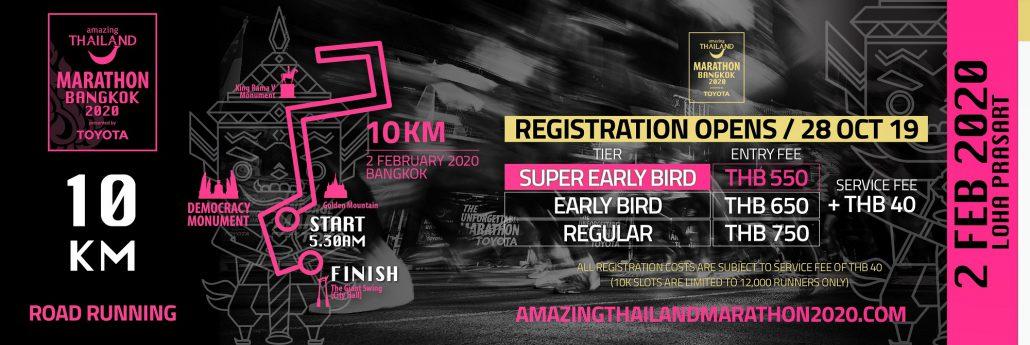 งานวิ่ง Amazing Thailand Marathon Bangkok 2020 PRESENTED BY TOYOTA