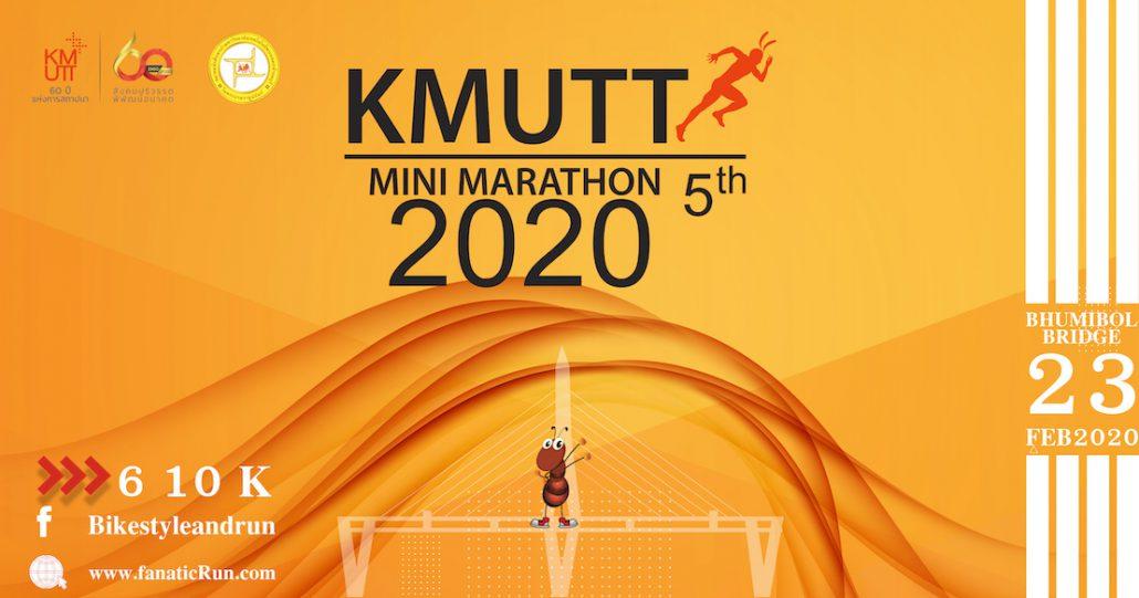 งานวิ่ง KMUTT MINI Marathon 5th 2020