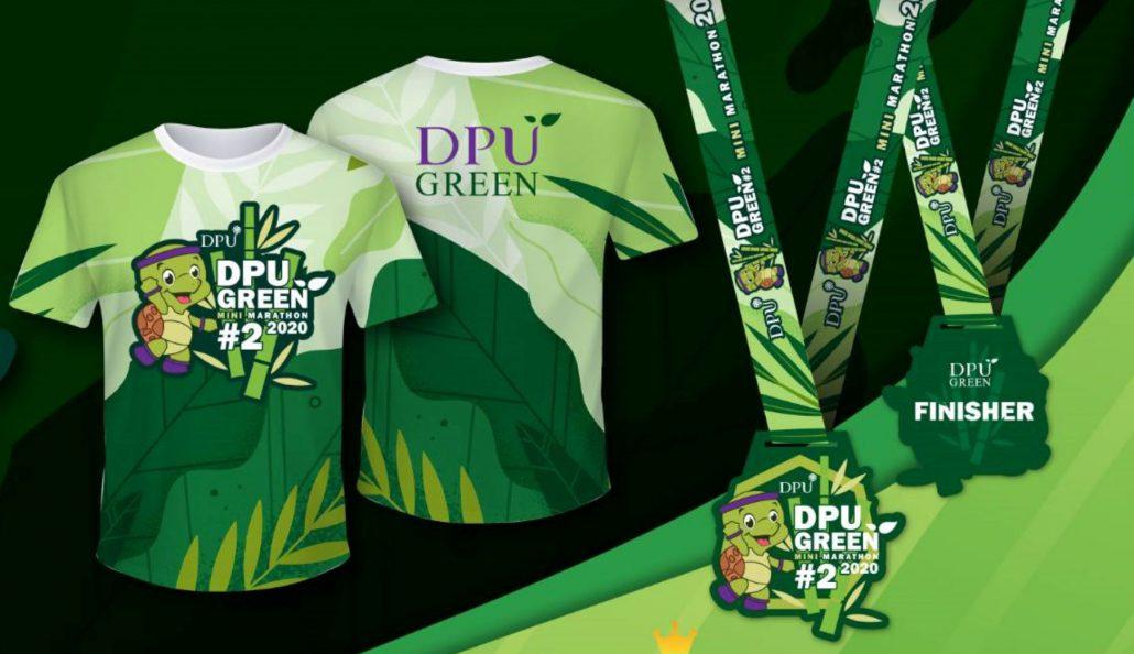 งานวิ่ง DPU Green Mini Marathon 2020