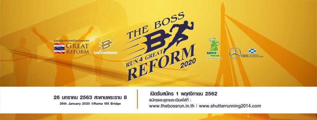 งานวิ่ง The Boss Run 4 Great Refrom