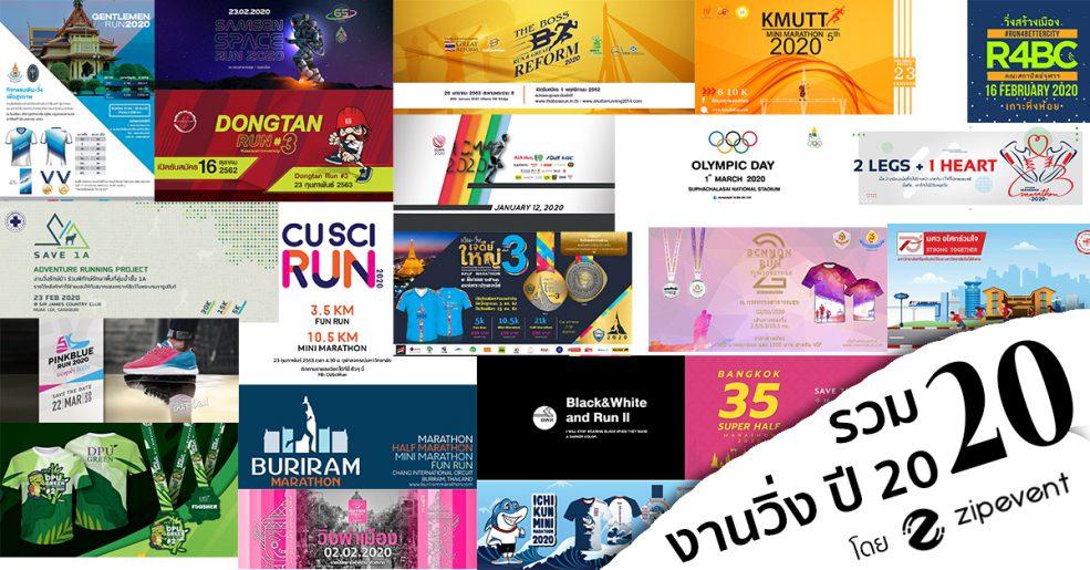 รวม 20 งานวิ่ง ต้อนรับปี 2020 ทั่วทั้งประเทศไทย สมัครกันหรือยัง