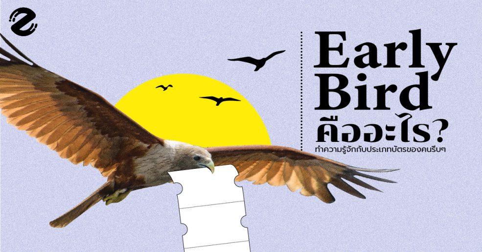 Early Bird คืออะไร ทำความรู้จักกับประเภทบัตรของคนรีบๆ