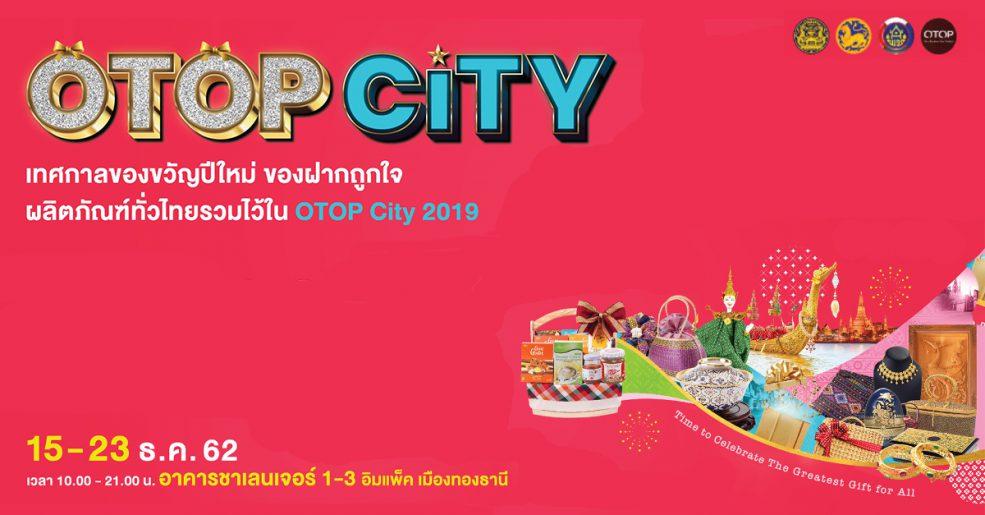 สุดยอดเทศกาลช้อปแห่งปี OTOP City 2019