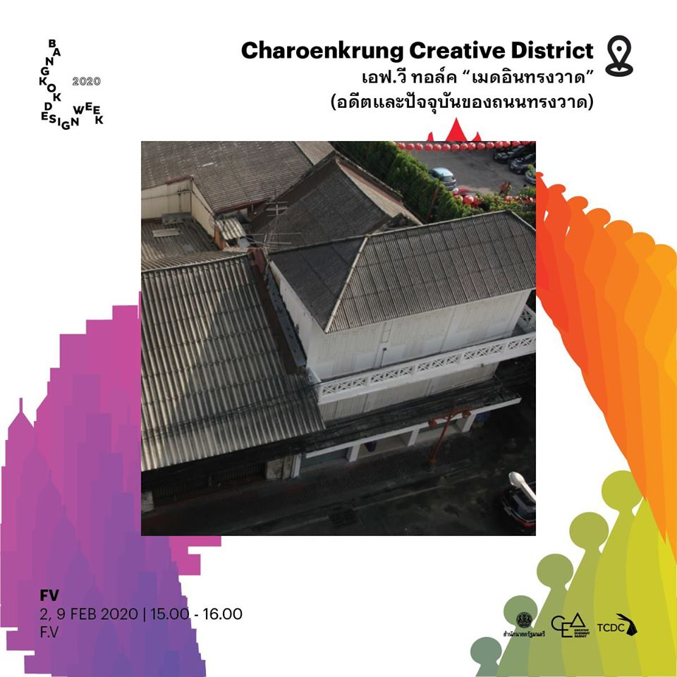 Charoenkrung Creative District | Bangkok Design Week 2020
