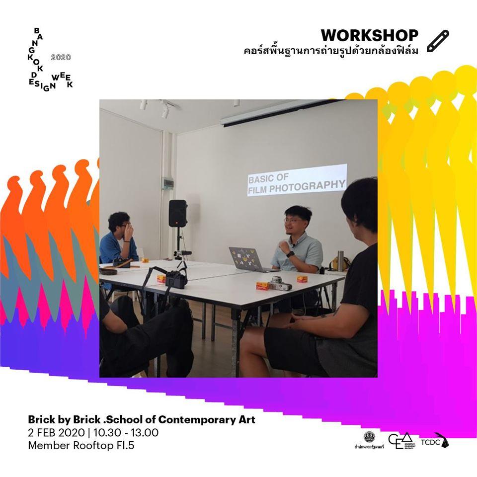 Workshop แนะนำใน BANGKOK DESIGN WEEK 2020