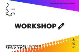 Workshop แนะนำใน BANGKOK DESIGN WEEK 2020