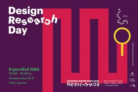Design Research Day | Bangkok Design Week 2020