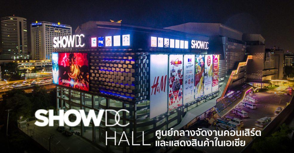 SHOW DC Hall ศูนย์กลางจัดงานคอนเสิร์ต และแสดงสินค้าในเอเชีย
