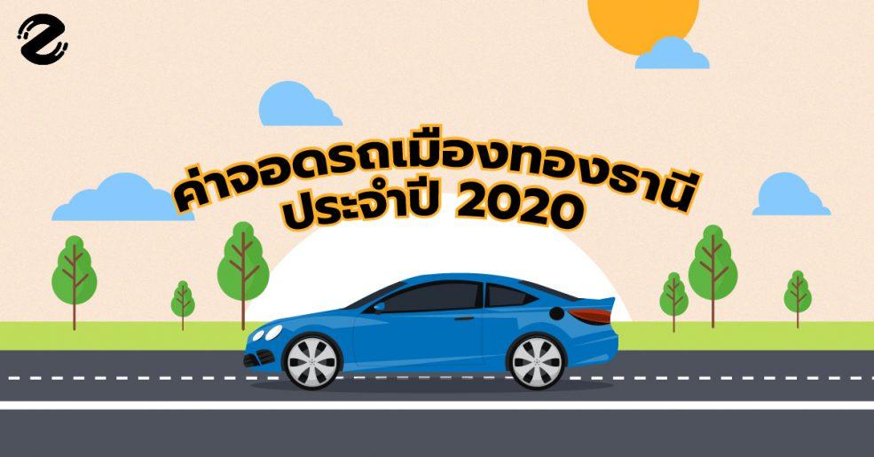 อัปเดต! ค่าจอดรถเมืองทองธานี ประจำปี 2020