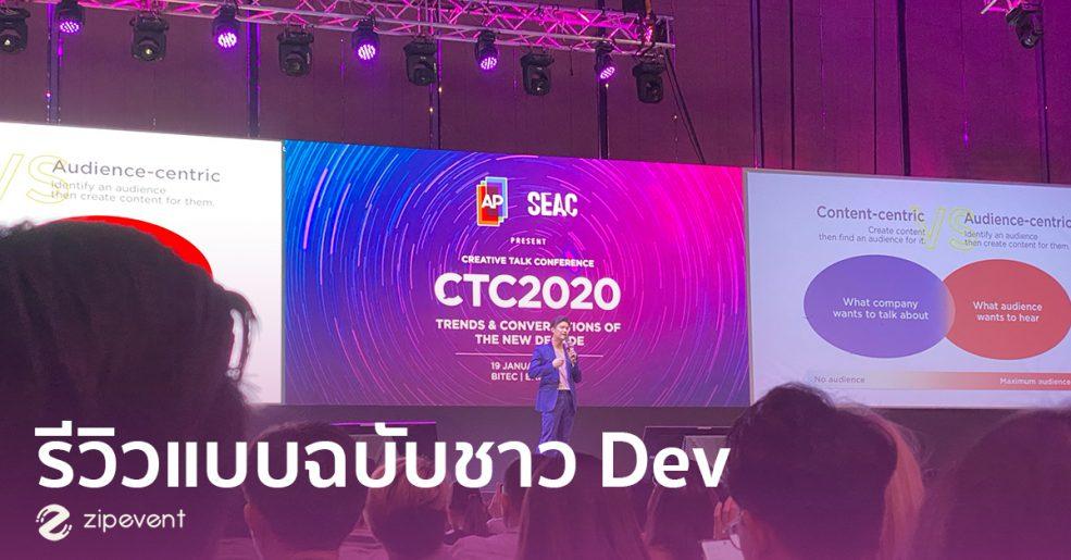 Creative Talk Conference 2020 รีวิวแบบฉบับชาว Dev