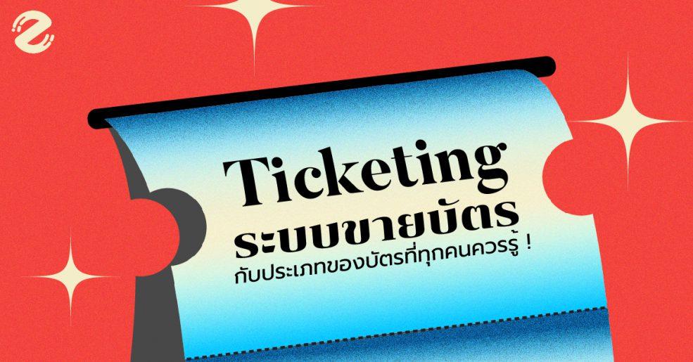 Ticketing ระบบขายบัตร กับประเภทของบัตรที่ทุกคนควรรู้!