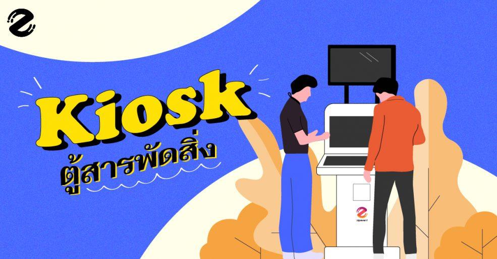 Kiosk ตู้สารพัดสิ่งที่สามารถทำอะไรหลากหลายและมีประโยชน์มากกว่าที่คุณคิด
