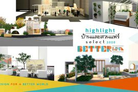 บ้านและสวนแฟร์ select 2020 ดีไซน์แฟร์ที่จะเปลี่ยนโลกให้ดีขึ้น
