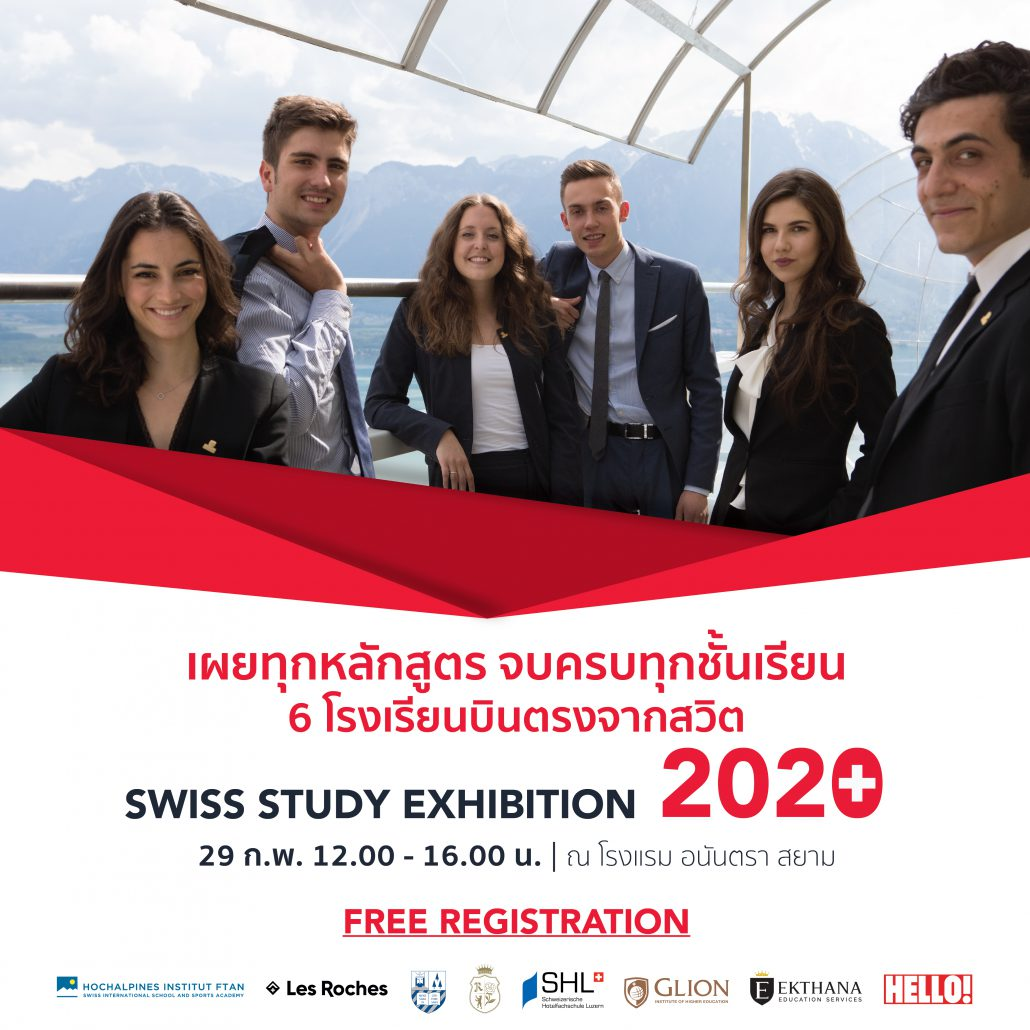 Swiss Study Exhibition 2020
