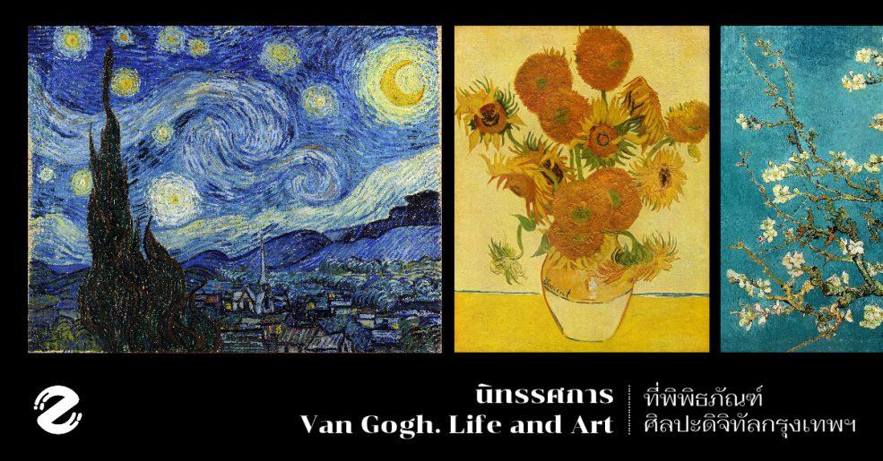 นิทรรศการ Van Gogh. Life and Art ที่พิพิธภัณฑ์ศิลปะดิจิทัลกรุงเทพฯ