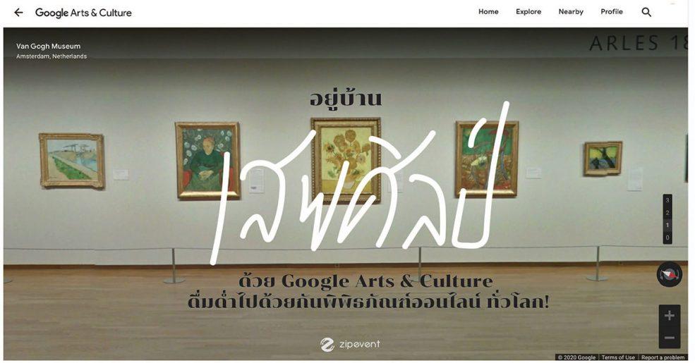 อยู่บ้านก็เสพศิลป์ได้ กับ Google Arts & Culture ดื่มด่ำไปด้วยกันพิพิธภัณฑ์ออนไลน์ ทั่วโลก!