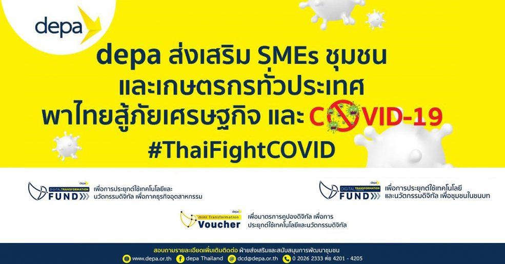 depa ตั้งเป้าช่วย SMEs หาบเร่ แผงลอย เกษตรกร ชุมชน ประยุกต์ใช้ดิจิทัล สู้ภัยเศรษฐกิจ และ โควิด-19 (COVID-19)