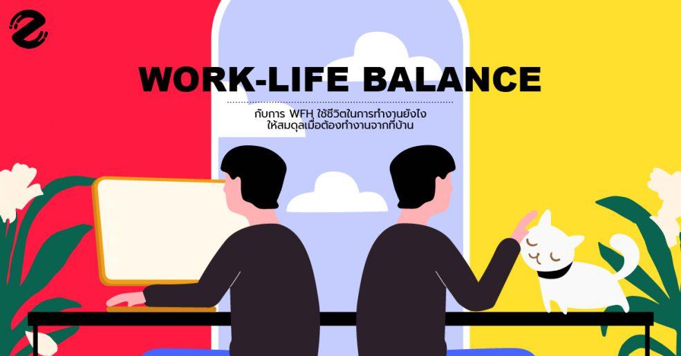 Work-Life Balance กับการ WFH ใช้ชีวิตในการทำงานยังไงให้สมดุลเมื่อต้องทำงานจากที่บ้าน