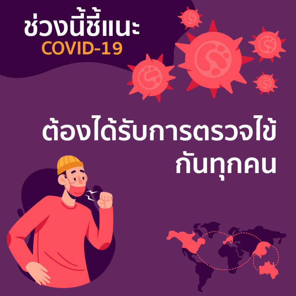 โควิด-19