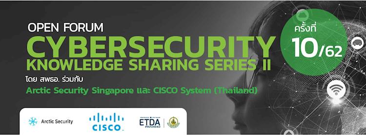 Open Forum: Cybersecurity Knowledge Sharing Series II ครั้งที่ 10/62