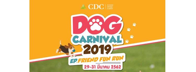 CDC DOG CARNIVAL 2019 รวมพลแก๊งค์สี่ขาแสนสนุก มันส์ ฮา