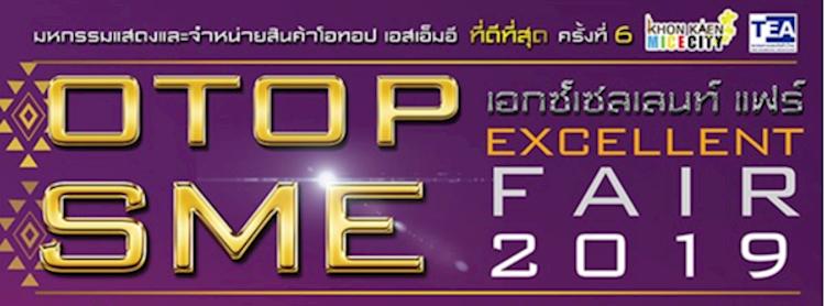 OTOP SME EXCELLENT FAIR 2019