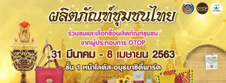 (ยกเลิก) ผลิตภัณฑ์ชุมชนไทย