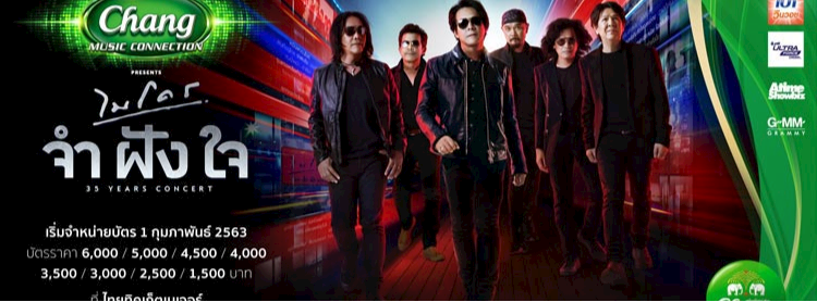 "Chang Music Connection presents ""ไมโคร จำฝังใจ คอนเสิร์ต"""