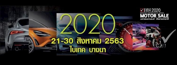 Big Motor Sale 2020