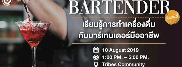 ค่ายสานฝัน Bartender Season 3 (How to become a Bartender Season 3)