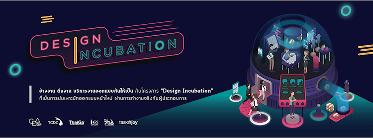 Design Incubation Program