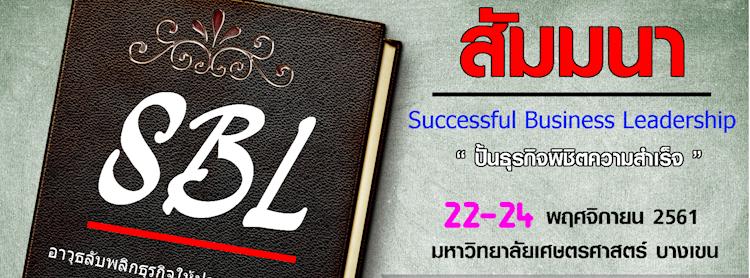 Successful Business Leadership ( SBL )