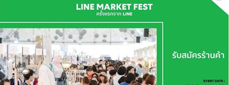 LINE MARKET FEST