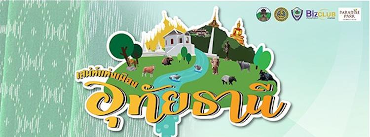 เสน่ห์แห่งเมืองอุทัยธานี ครั้งที่ 2