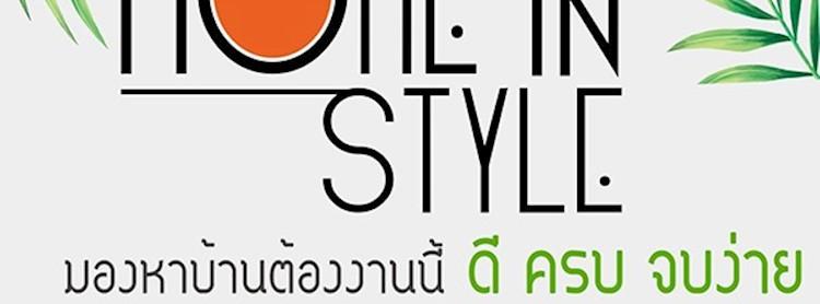 Home in Style @Centralplaza Pinklao Ep.1