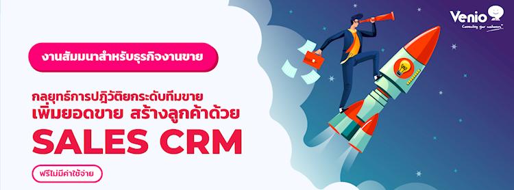 กลยุทธ์การปฎิวัติยกระดับทีมขาย เพิ่มยอดขาย สร้างลูกค้าด้วย sales CRM