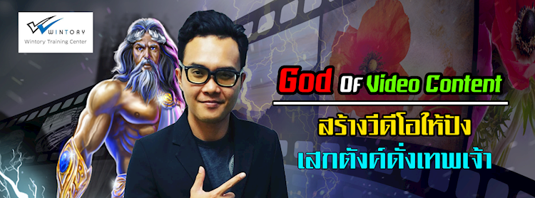 God Of Video Content