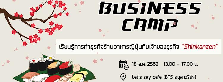 Business Camp ตอน ธุรกิจร้านอาหาร (Business Camp : Shinkanzen)